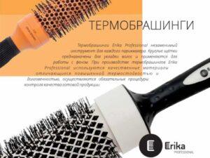 ТЕРМОБРАШИНГИ