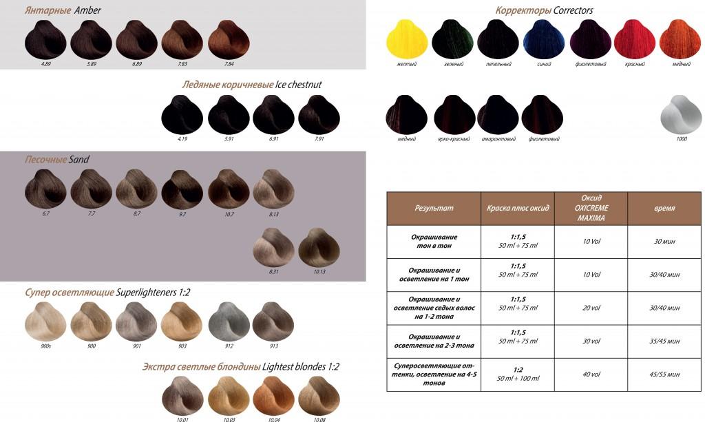 Maxima Vital Color палитра-3